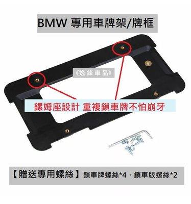 BMW E87 E53 E21 E23 E28 E21 E90 E91 E92E93後車牌轉接框 牌照板 車牌架 車牌框