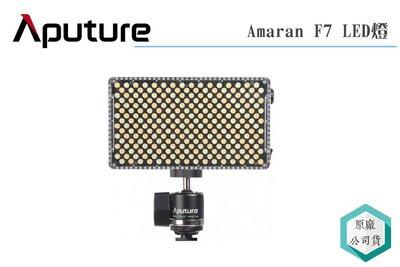 《視冠 高雄》Aputure AL-F7 LED燈 3200-9500K 可調色溫 持續燈 補光燈 攝影燈 公司貨