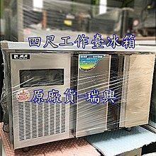 萬豐餐飲設備 全新 RS-T004 四尺工作台風冷冰箱 四尺2門工作台冰箱 台灣製造 風冷工作台冰箱 冷藏冰箱 冷藏櫃