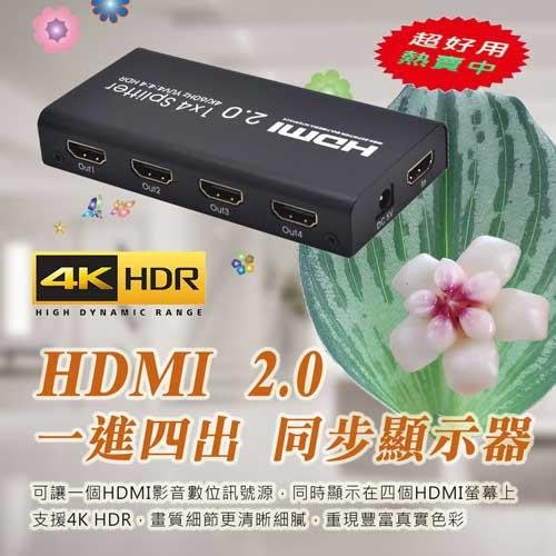 ☆YoYo 3C☆4K@60Hz 超專業 HDMI 2.0 同步顯示器 影音分配器 支援HDR 畫質更美 1進4出