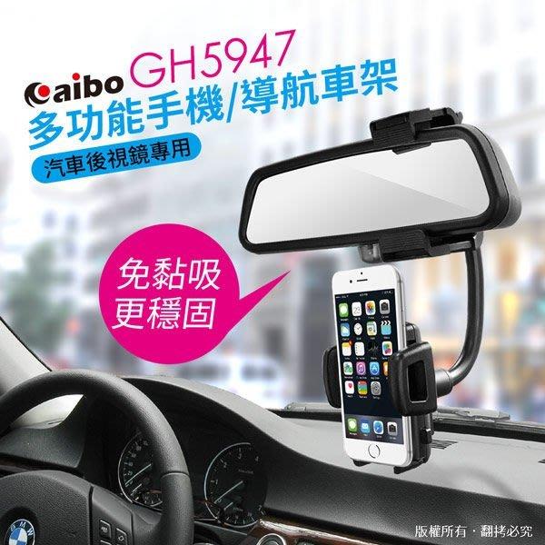[哈GAME族]aibo GH5947 汽車後視鏡專用 多功能手機架/導航車架 固定在後視鏡 開車無死角 鈞嵐代理服務