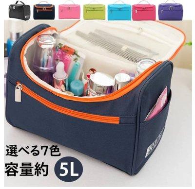 日本 5L 大容量 防水 化妝包 旅行收納包 共7色
