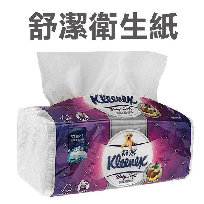 舒潔 衛生紙 100抽三層 好市多 抽取式 URS Costco附發票 乳木果油 面紙 抽取式衛生紙