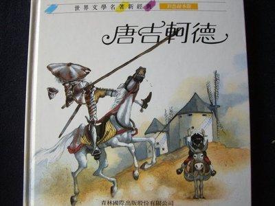 ※布箱子※《世界文學名著新經典  唐吉軻德》附有聲書CD.青林出版