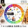 【時代中西畫材】F & G 台灣製造 色相環COL...