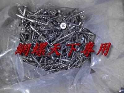 網螺天下※ 304不鏽鋼白鐵木工螺絲、不鏽鋼喇叭頭十字鐵板牙割尾、不鏽鋼 木螺絲釘-1吋6分長,每支1.4元(十字頭)