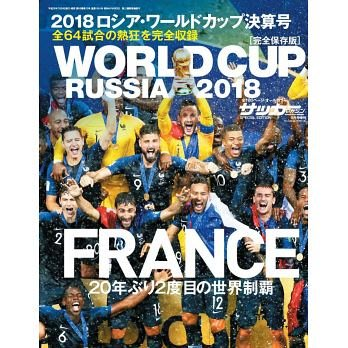 2018 World cup Russia 俄羅斯世界盃足球賽,法國奪冠全新未拆封,日本特刊