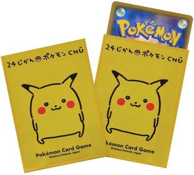 全新現貨😊PTCG 24小時寶可夢CHU 皮卡丘 pikachu 寶可夢中心 寶可夢卡套 TCG 卡套 保護套 自取
