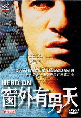 DVD-{絕版}- 窗外有男天(Head On)*【Anna Kokkinos導演】*全新未拆*清倉*低價*下標即結