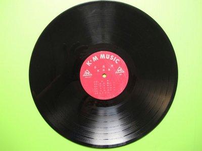 黑膠唱片,喜慶樂。結婚篇。