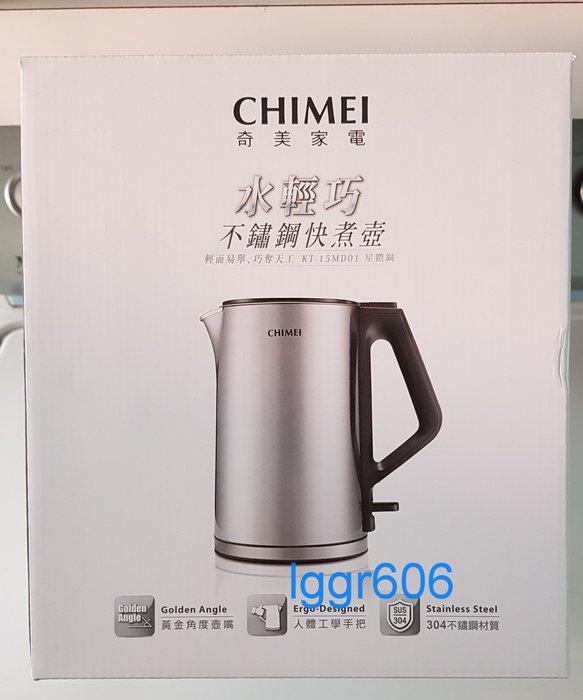 優購網~奇美CHIMEI 1.5L三層防燙不鏽鋼快煮壺《KT-15MD01》星鑽鋼色