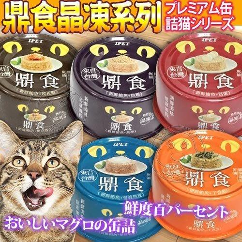 【??培菓寵物48H出貨??】艾沛》鼎食白肉晶凍貓罐系列85g*1罐 特價20元 超取限48罐 自取不打折(蝦)