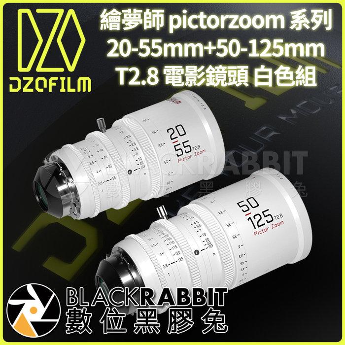 數位黑膠兔【 DZOFILM 繪夢師pictorzoom 20-55mm+50-125mm T2.8 電影鏡頭 白色組】