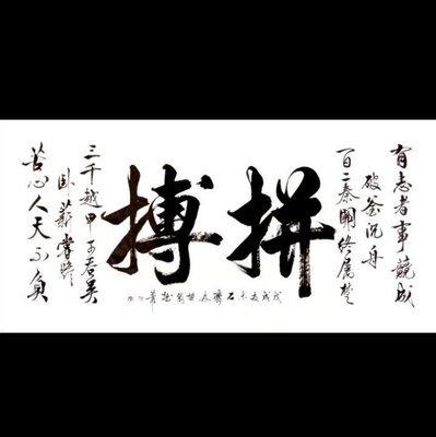 ㊣姥姥的寶藏㊣硬筆書法家 夏增崗書法 【拼搏】