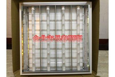 台北市長春路 東亞照明-2尺4管 LED 40W 輕鋼架燈具 附燈管 LTTH2445 取代T-BarT8 T9 輕鋼架