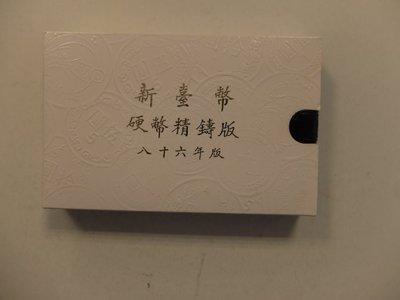 AP086 八十六年86年 牛年生肖套幣 精鑄版 盒附說明書~無收據 高雄市