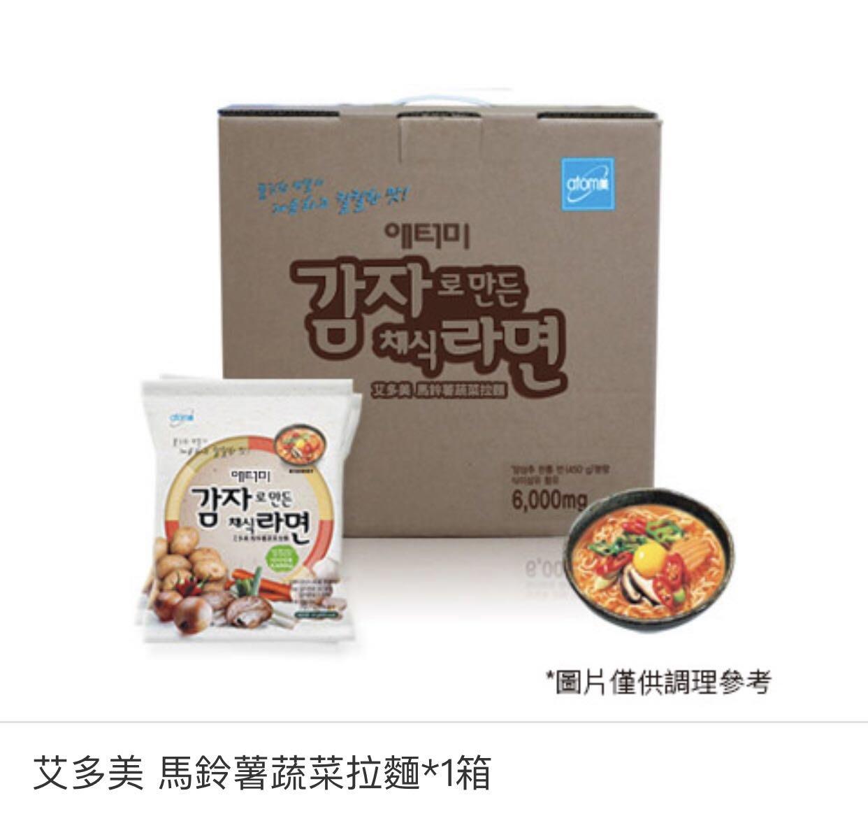 ✨免運💖艾多美 馬鈴薯蔬菜拉麵*1箱(24包)💖 Atomy 會員價