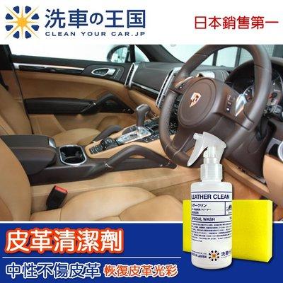[洗車王國] 皮革清潔劑_日本銷售No.1/ 中性清潔劑不傷皮件/專業去污用品效果佳 A30