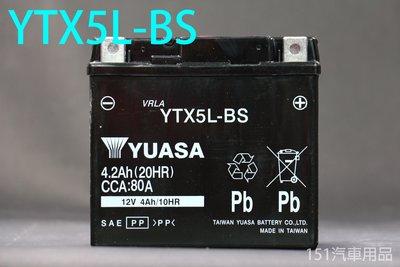 【151汽車用品】YUASA 湯淺電池 機車電瓶 5號機車電池 YTX5L-BS