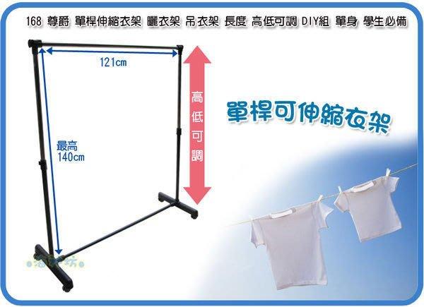 =海神坊=台灣製 HwaFong 168 單桿衣架 伸縮曬衣架 吊衣架 吊巾架 長度/高低可調 簡易組裝 附輪 4入免運