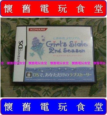 『懷舊電玩食堂』正版、盒裝、3DS可玩【NDS】心跳回憶 2 純愛手札 2 Girl's Side 2nd Season