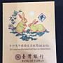 【清水集郵社】鍍金兔銀幣,發行價1785元,...