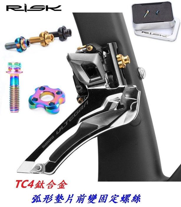 《意生》RISK TC4鈦合金弧形墊片前變M5固定螺絲 前撥 前變速器 中變速器螺絲套件 不銹鋼 白鐵螺絲可參考