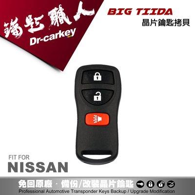 【汽車鑰匙職人】NISSAN BIG TIIDA 日產汽車專用拷貝遙控器