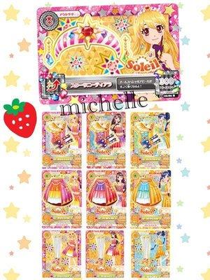 偶像學園 第三季第六彈 Soleil 3套+1頭飾卡