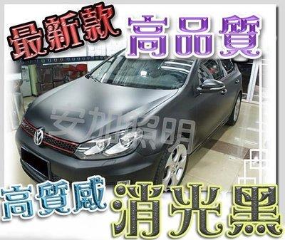 G9A22 最新款消光黑 車貼 5才 只要57元 專利透氣密孔 另有 卡夢 變色龍 犀牛皮 碳纖維 銷光