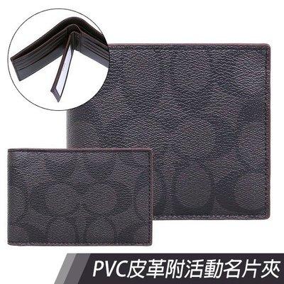 COACH短夾皮夾防刮PVC皮革附卡片夾(黑)