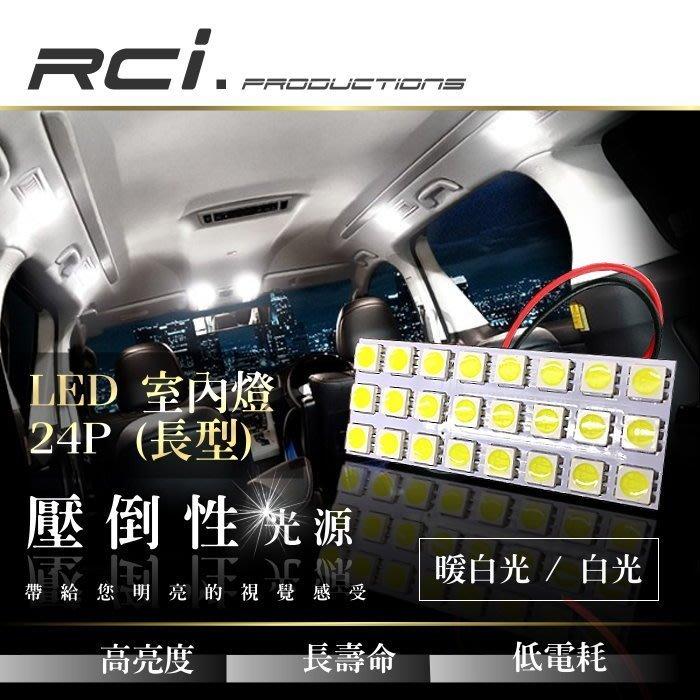 RC HID LED專賣店 通用型 LED室內燈 車內燈 地圖燈 閱讀燈 禮儀燈 SIENTA ALTIS