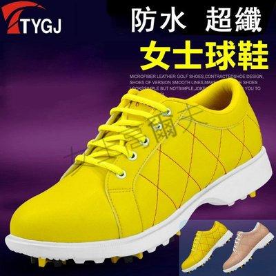 時尚 高爾夫球鞋 超纖皮防水柔軟耐磨 女款活動釘