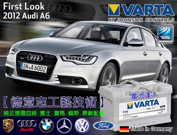 【電池達人】DIY自取交換價德國華達 VARTA F18 85AH VOLVO XC60 V60 S40 V40 S60