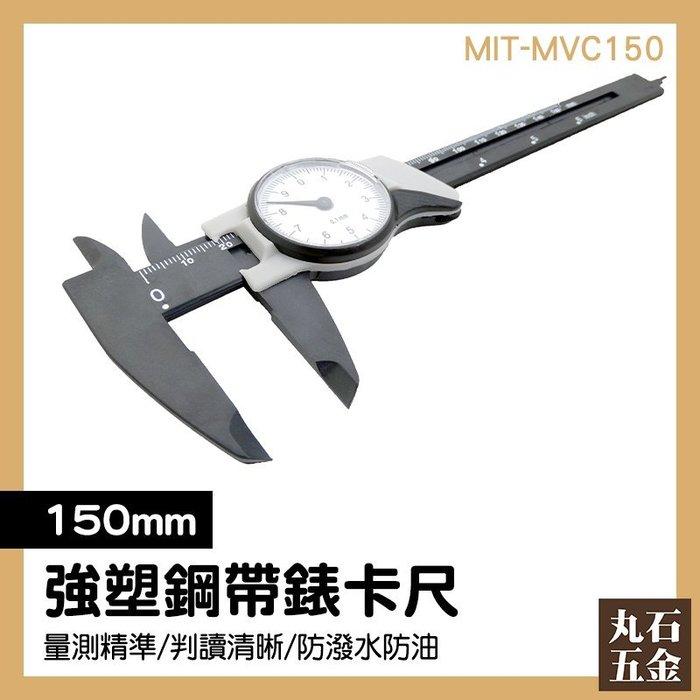 【丸石五金】游標卡尺 MIT-MVC150 附錶卡尺 0-150mm 工業卡尺 零件材料 帶表卡尺