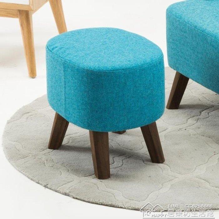 布藝小矮凳實木沙發凳換鞋凳客廳茶幾凳小凳子小板凳創意時尚圓凳  YYJ