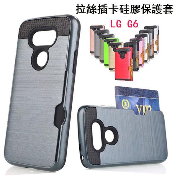 LG G6 手機殼  拉絲插卡  LG G5 LG V10 防摔 保護套 全包邊 硅膠 保護殼 外殼 硬殼 手機套