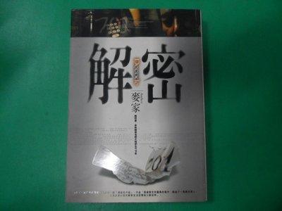 大熊舊書坊- 解密:Decode,作者:麥家,出版社:文圓國際,ISBN:9789572970898-812