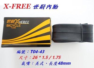 《意生》X-FREE世尉內胎 26*1.75美式48mm 單車腳踏車內胎輪胎 26x1.75美嘴 26*1.5/1.75