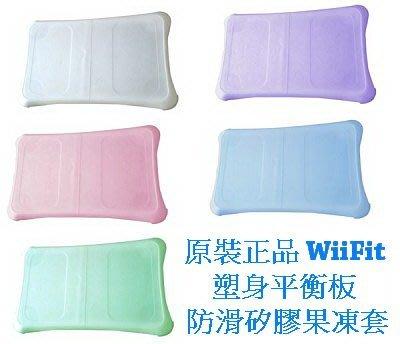 WiiFit 塑身平衡版防滑矽膠果凍套 防滑防髒污(白色、粉紅)【台中恐龍電玩】
