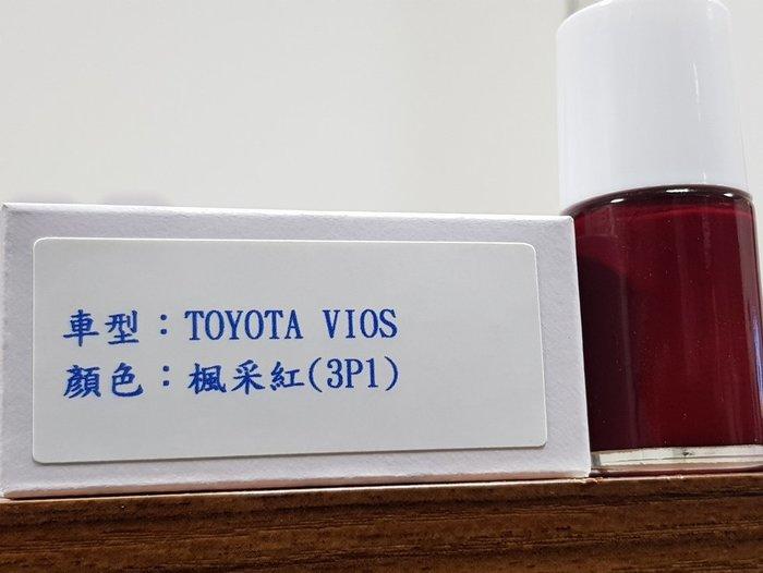 <名晟鈑烤>艾仕得Cromax 原廠配方點漆筆.補漆筆 TOYOTA VIOS 顏色:楓采紅(3P1)