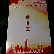 愛國 中國 解放軍 駐港 部隊