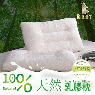 【現貨】100%天然乳膠枕 止鼾高彈型 防蹣 抗菌 舒適 透氣 枕心 2入798免運 Best寢飾