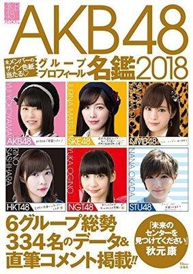 [代訂]AKB48 Group Profile 名鑑2018(日文書)9784800278296