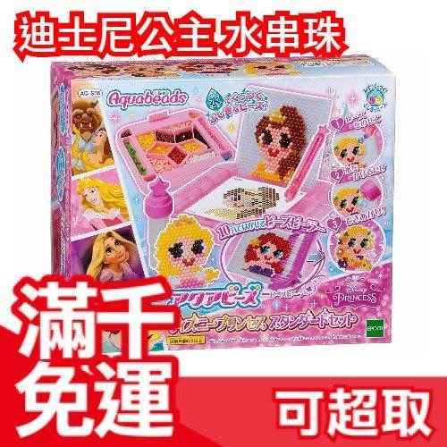 【AQ-S56】免運 日本 EPOCH 創意 DIY 玩具 夢幻星星水串珠 迪士尼 公主系列 禮物 ❤JP Plus+