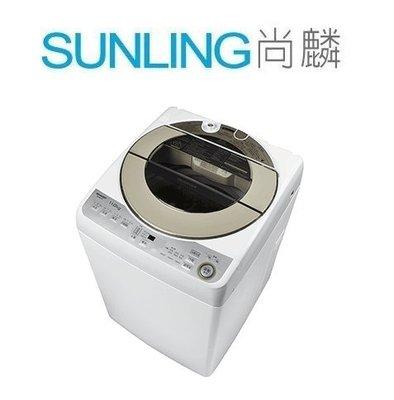 SUNLING尚麟 SHARP夏普 11公斤 無孔槽 變頻洗衣機 ES-ASD11T 新款 ES-ASF11T 抗菌防黴