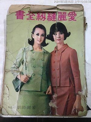 洋裁專書,民國56年,愛麗縫紉全書,大本 圖文