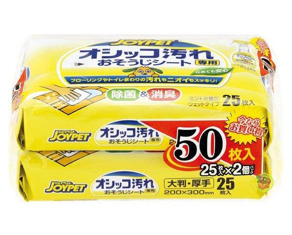 【JPGO】預購-日本製 JOYPET 寵物周邊清潔濕紙巾 地板.貓砂盆等 大判厚手 25枚x2包入 #817