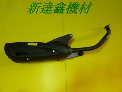 CDS(全新) 原廠型排氣管(附墊片) 三陽 R1-125 風雲-150 專用