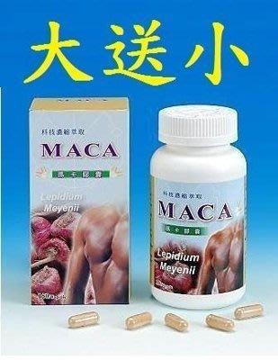 【行家購物】祕魯瑪卡,馬卡(蠻哥)MACA-150顆裝1瓶送60顆1瓶無農藥殘留.無重金屬 免運
